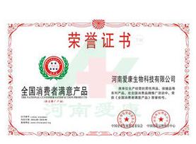 消费者满意荣誉证书