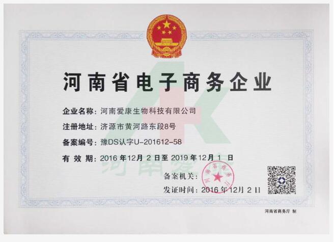 企业证书及备案号